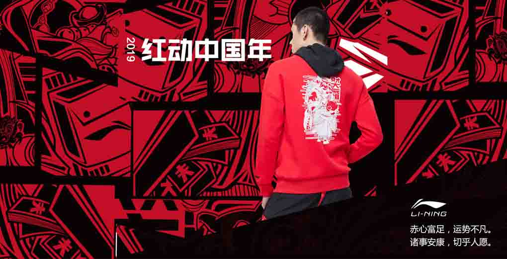 Li-Ning 2019 China New Year