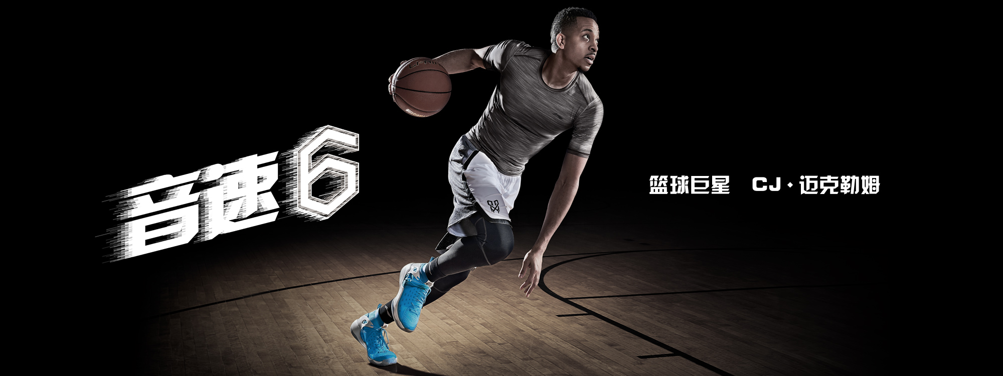 Li-Ning Basketball Shoes