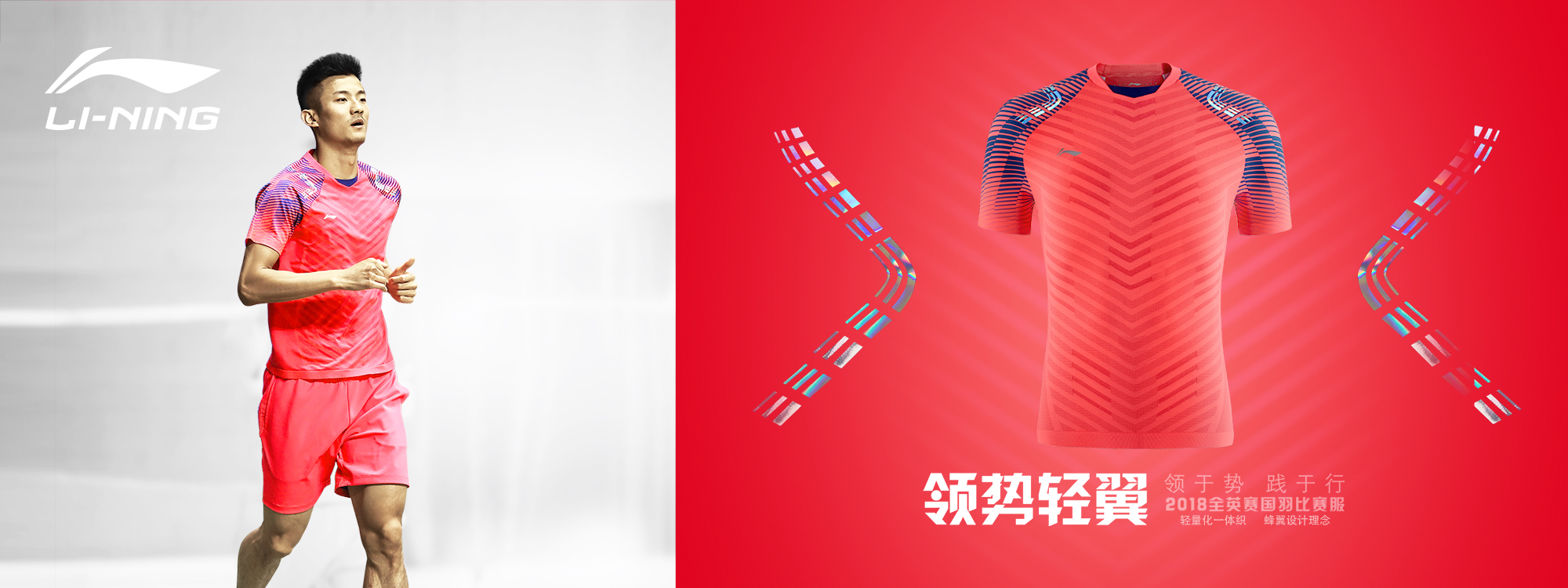 Li-Ning Badminton Clothing