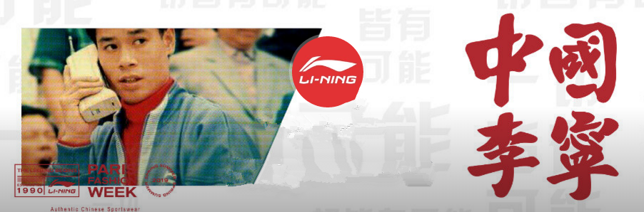 Li-Ning x Paris Fashion Week
