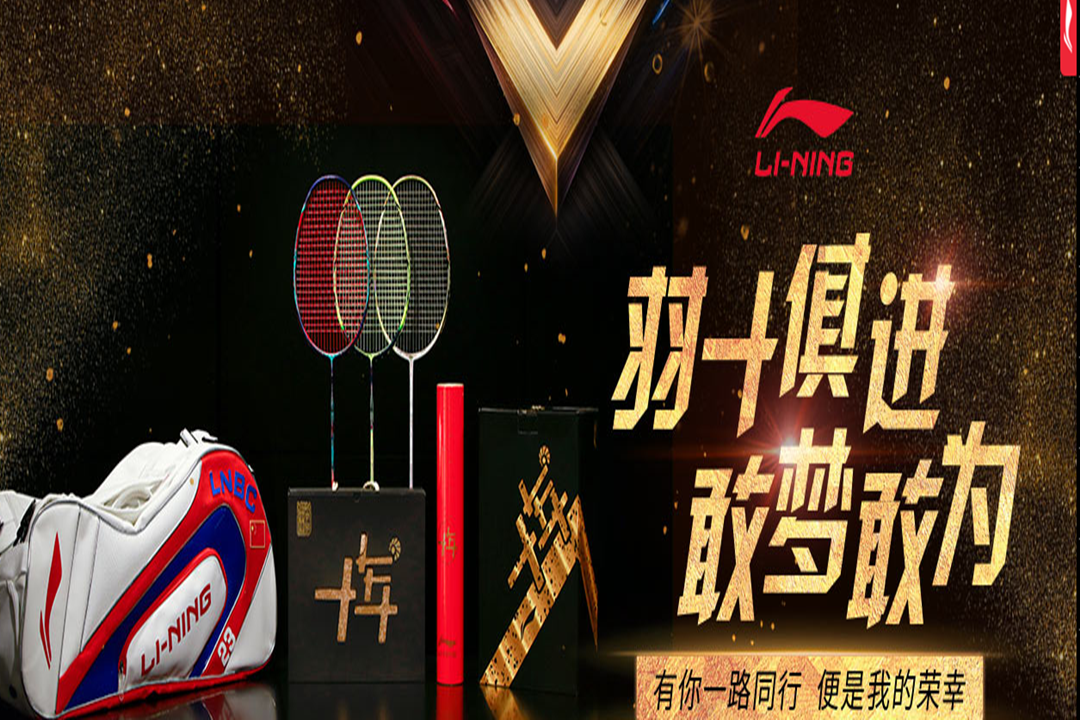 Ten Years Anniversary of Li-Ning Badminton x China Badminton Team