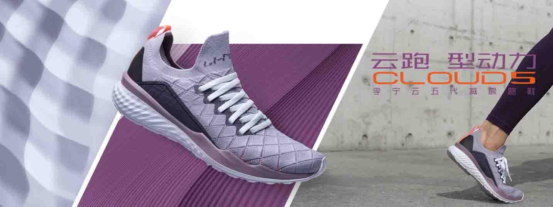 Li-Ning Running Shoes