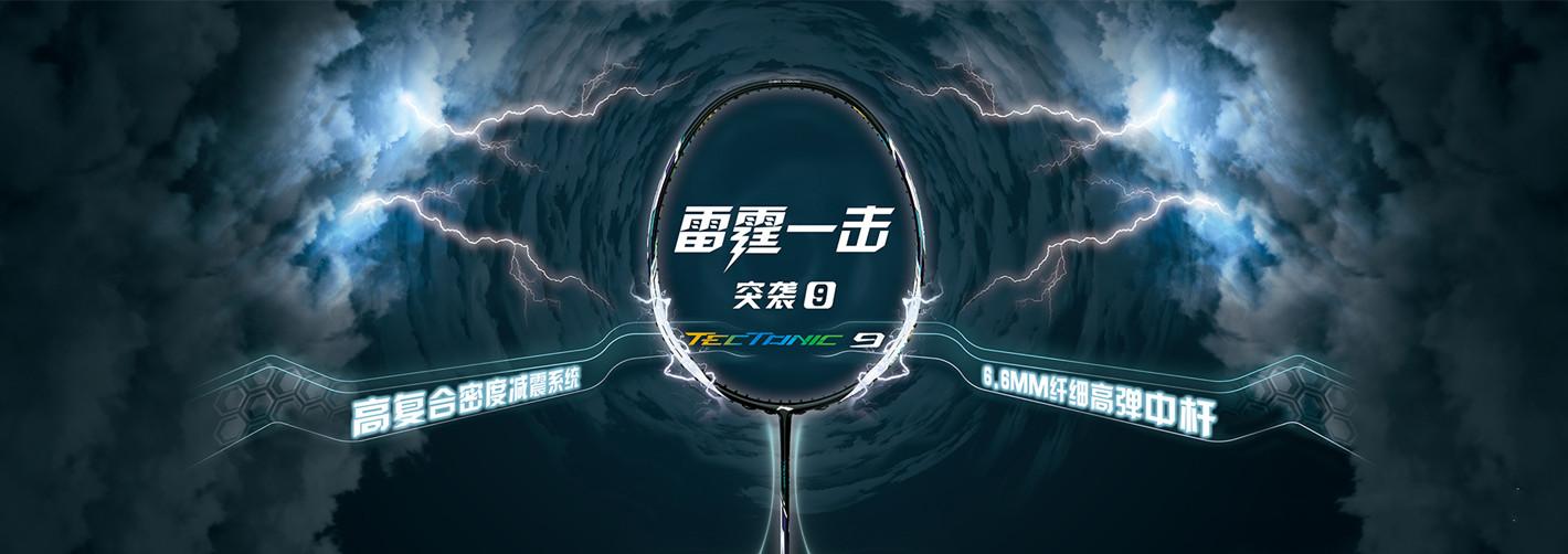 Li-Ning Badminton Rackets