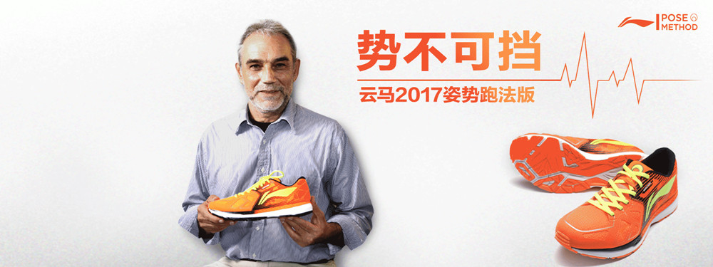 Li Ning Professional Running Shoes