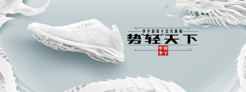 Li Ning Super Light Running Shoes