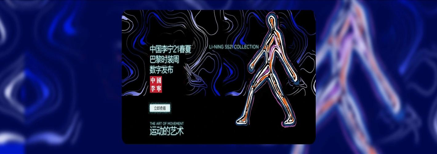 Li-Ning x Paris Fashion Week
