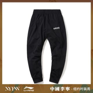 C.J. McCollum CHINA TOUR 2019 | 中國李寧 NYFW Men's Jogger Sweatpants - Black