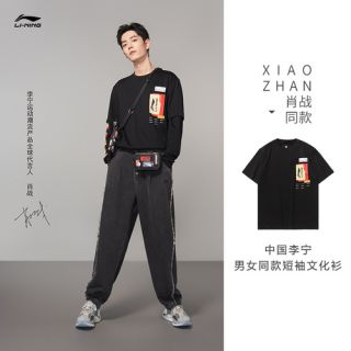 "XIAO ZHAN SAME STYLE ""悟创吾意"" 