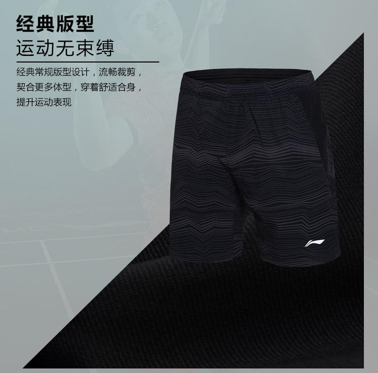 Li-Ning 2in1 Men's Badminton Sport Fast Dry Shorts