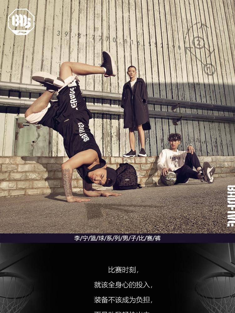 2018 Li-Ning BADFIVE Men's Basketball Loose Match Shorts
