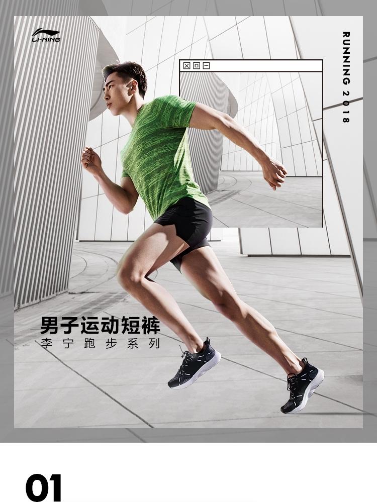 LINING Lining Running Series Men's Black Sports Shorts
