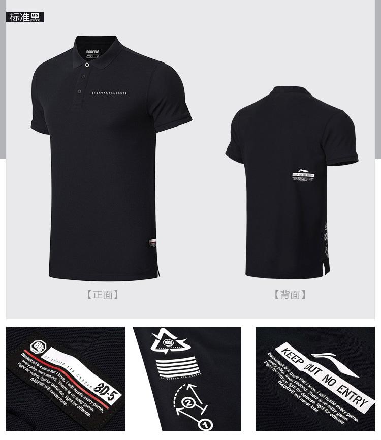 2018 Li-Ning BAD FIVE Men Basketball Lapel Sweatshirts POLO Shirts