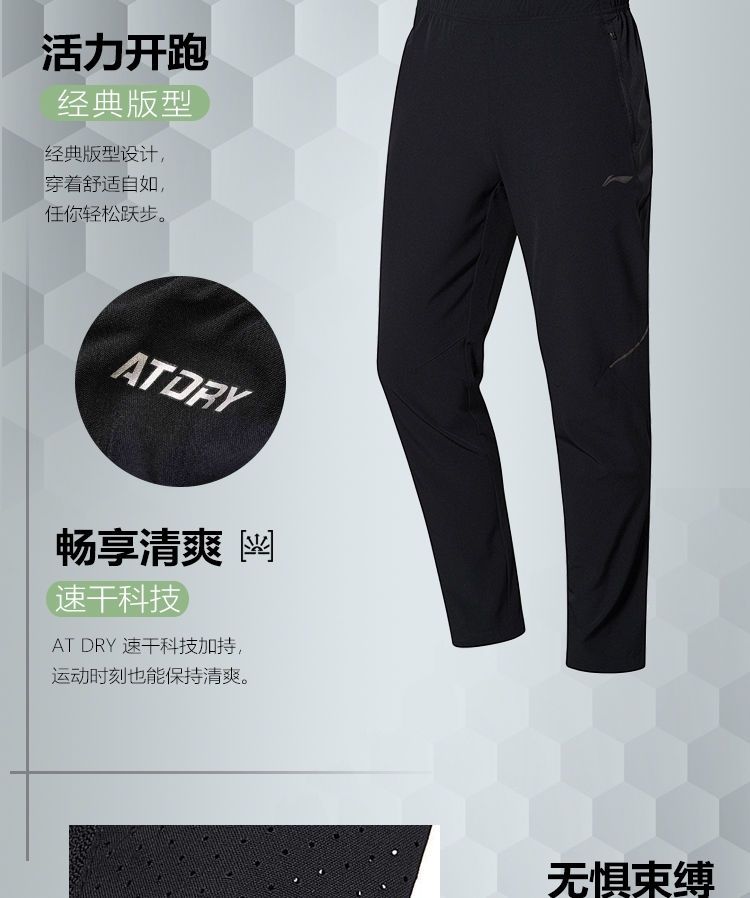 Li-Ning 2018 Fall AT DRY Men's Black Hathaway Running Pants