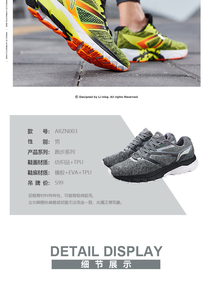 Li Ning Furious Rider Men's Professional One Piece Stable Cushion Running Shoes