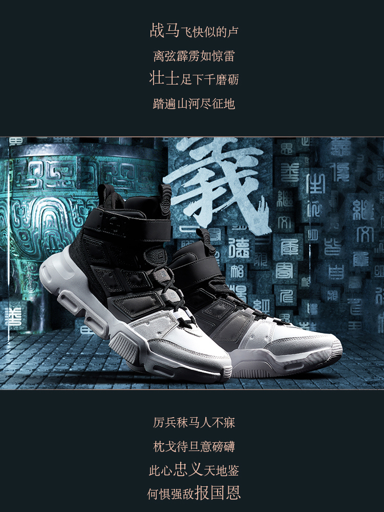 NYFW ChenPeng x Li Ning CounterFlow Wending 问鼎 義 sneakers