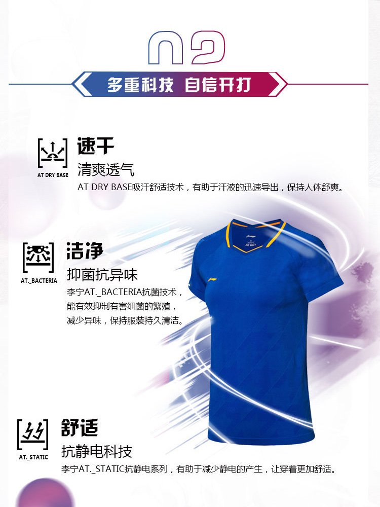 Li-Ning 2019 Spring China Women's National Badminton Team Premium Tee Shirts