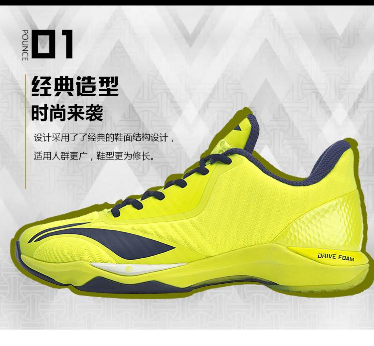 Li-Ning Attack SE Men's Professional Badminton Shoes