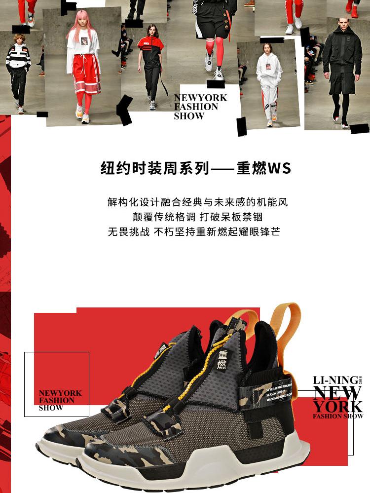 NYFW x Li-Ning Reburn V2 WS Basketball Casual Shoes | 中国李宁