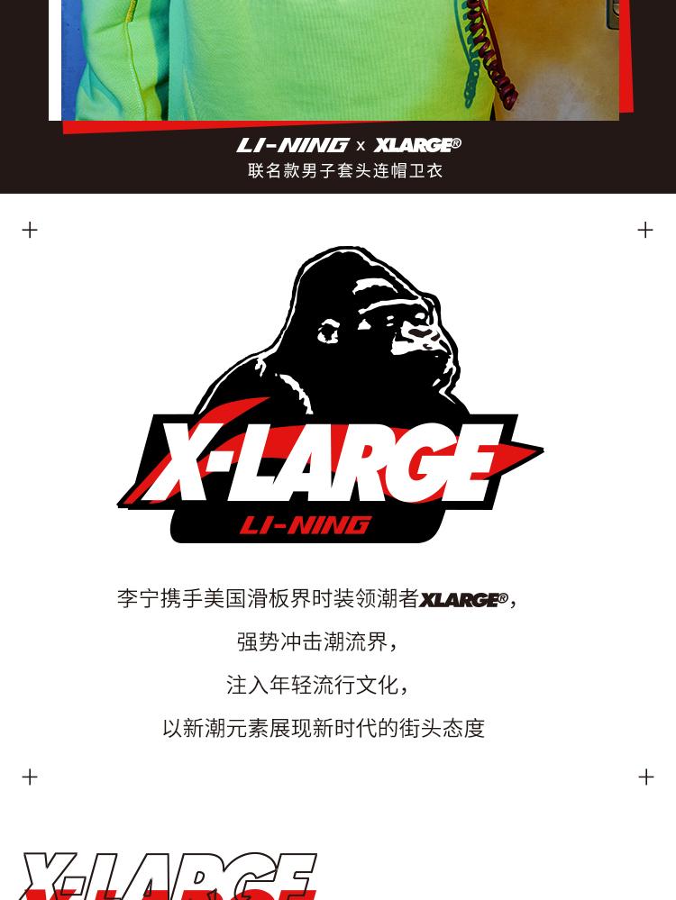 XLARGE x Li-Ning Men's Fashion Pullover Sweatshirts - Windows 98