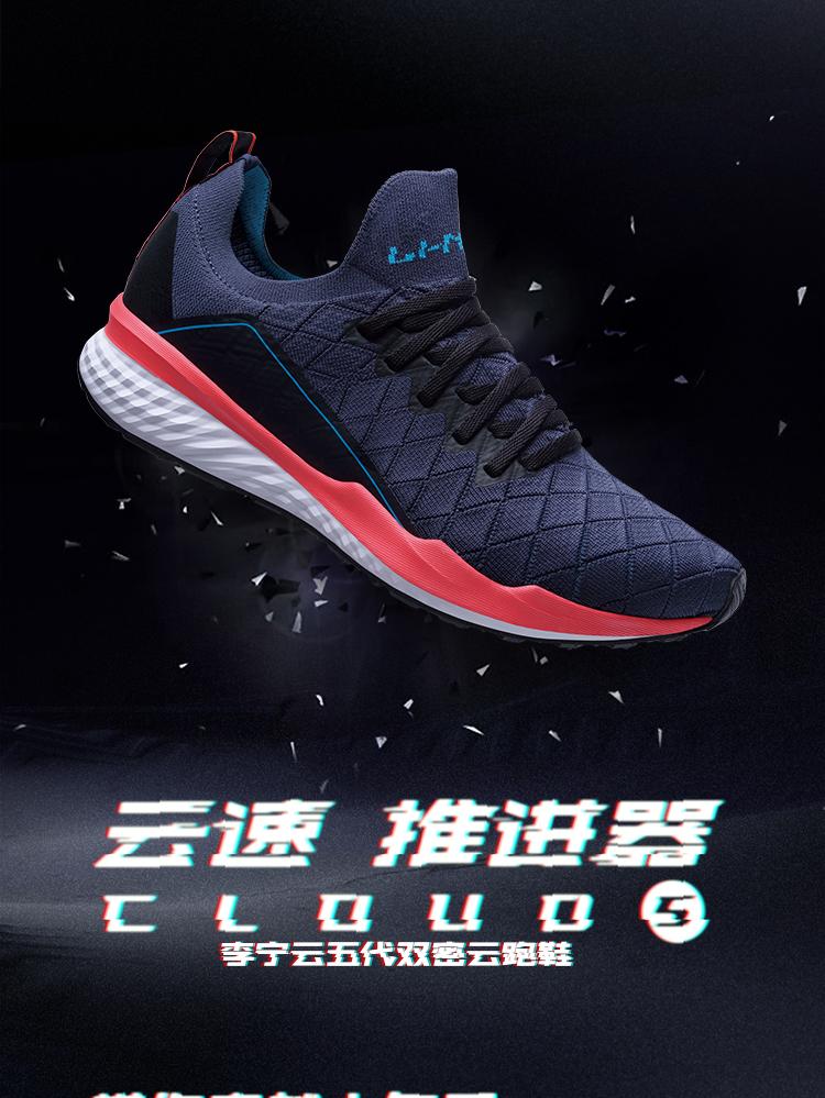 Li-Ning Cloud 5 V Men's No Sew Sock-Like Cushion Running Shoes