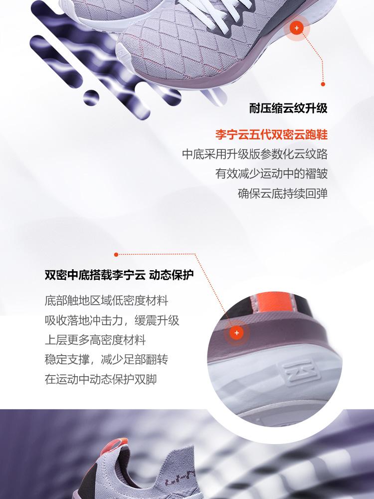 Li-Ning Cloud 5 V Women's No Sew Sock-Like Cushion Running Shoes