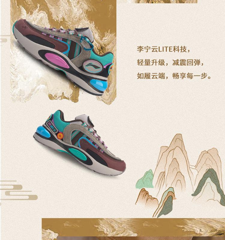 2019 NYFW x Li-Ning V8 Men's Outdoor Running Shoes