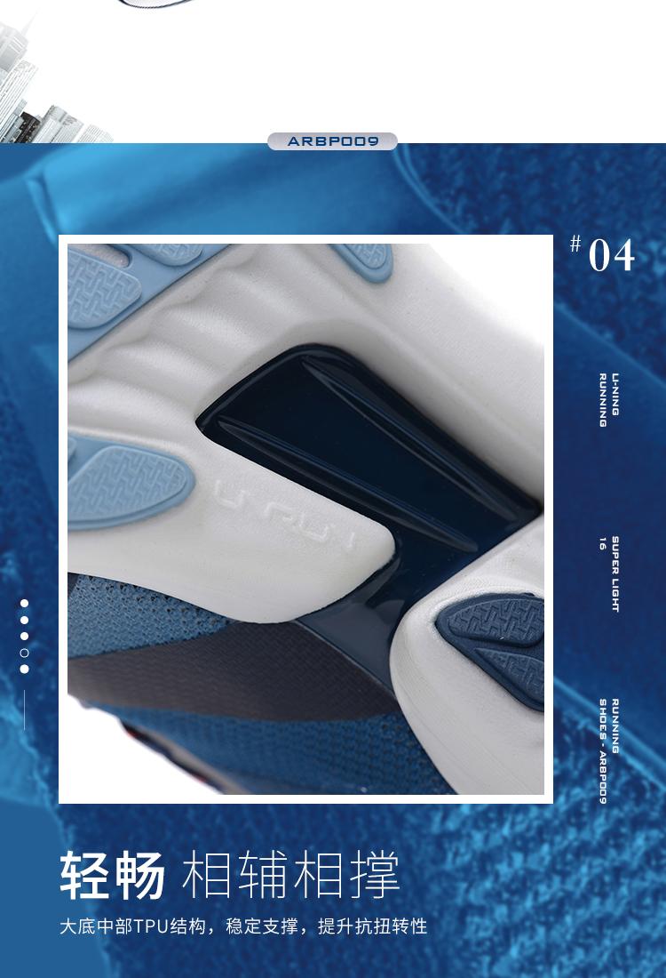 Li Ning Super Light 16 XVI Running Shoes