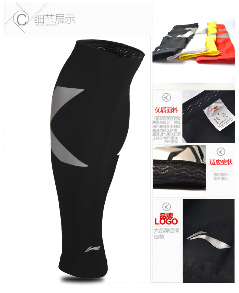 Li Ning Black Shin Support for Professional Sports