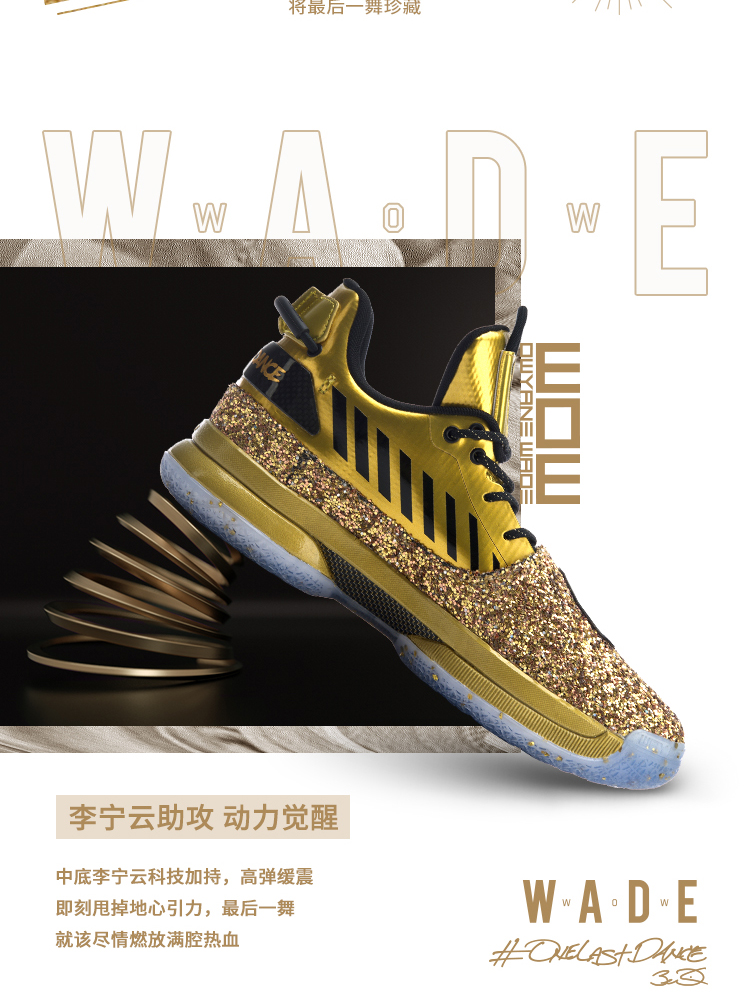 Way of Wade 7 VII One Last Dance