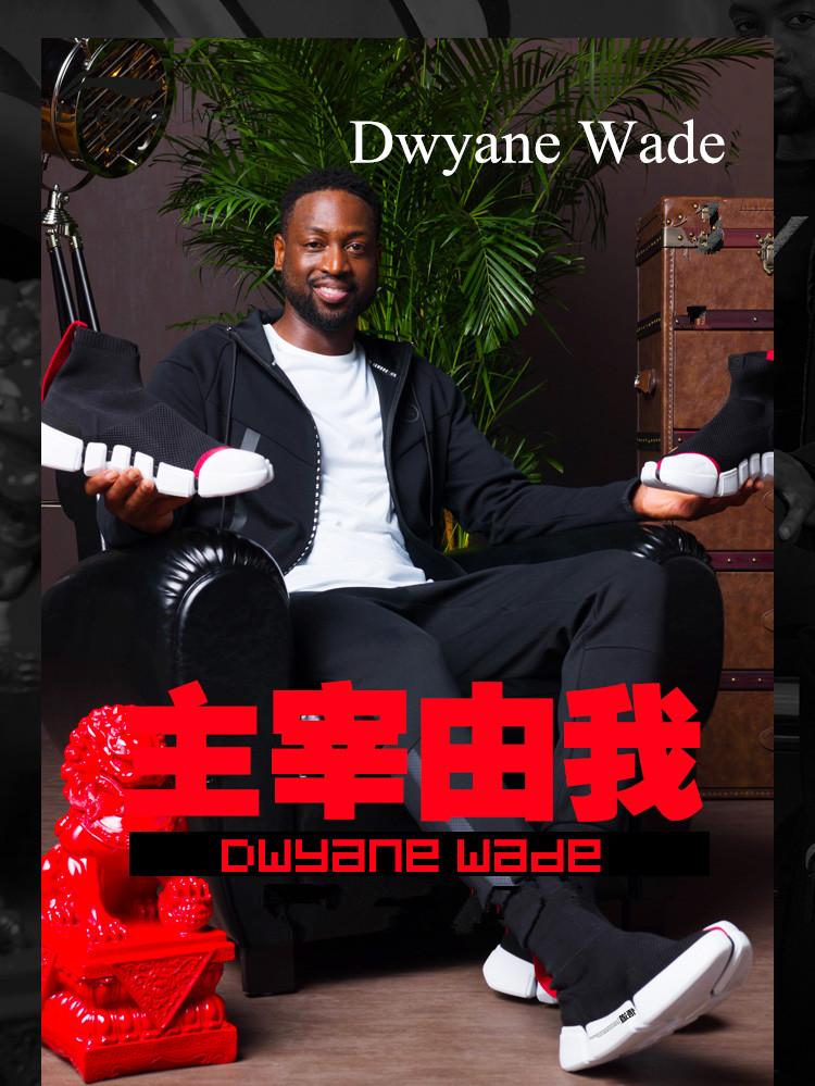 Li-Ning 2017 Wade Essence 2 | Lining Men's High Sock Liner