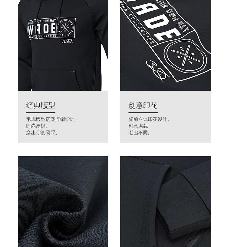 Li-Ning Wade Men's 2018 Winter Hooded Sweatshirts