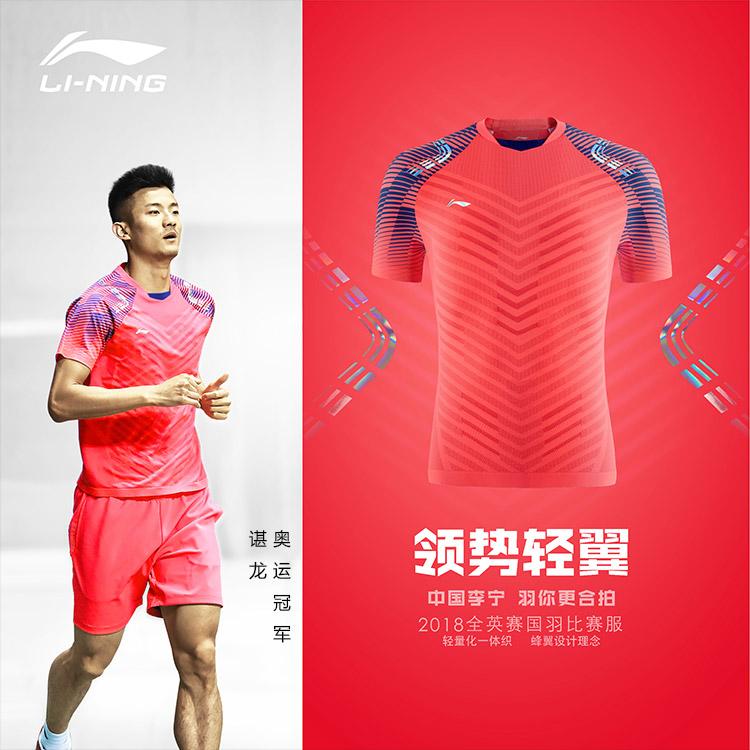 the latest f826c 3ae1d China National Badminton Team 2018 All England Open Li Ning Men's Premium  Badminton Tee Shirts