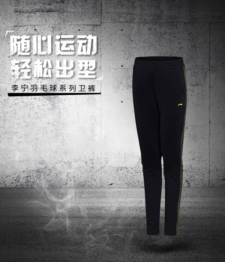 Li-Ning 2017 Badminton Women's Knitting Sweatpants | Lining Elastic Badminton Pants