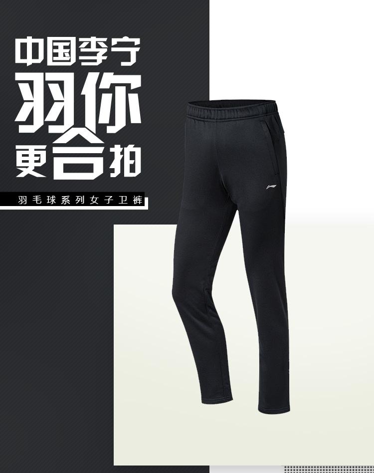 Li-Ning Badminton 2018 China Lining Elastic Women's Sweatpants