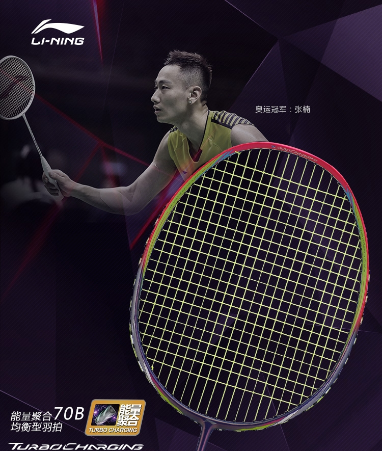Li-Ning 2018 Turbo Charging 70B Badminton Balance Zhang Nan Racket | Colorful Purple
