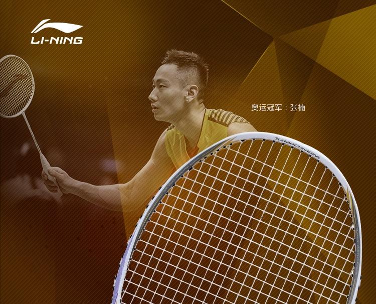 Li-Ning 2018 Turbo Charging 70 Zhang Nan Speed Badminton Racket | White Gold