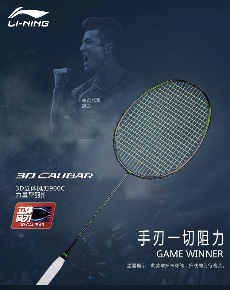 Li-Ning 2018 3D CALIBAR 900C Powerful Badminton Racket | Grey