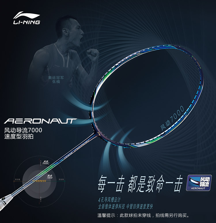 Li-Ning 2018 Aeronaut 7000 Zhang Nan Speed Badminton Racket | Blue Green