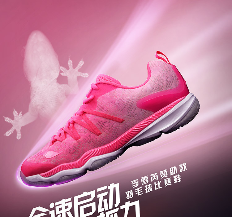 Li-Ning 2017 Li Xuerui Sponsor Ranger Women's Professional Tournament Shoes | Lining Pride Badminton Sneakers