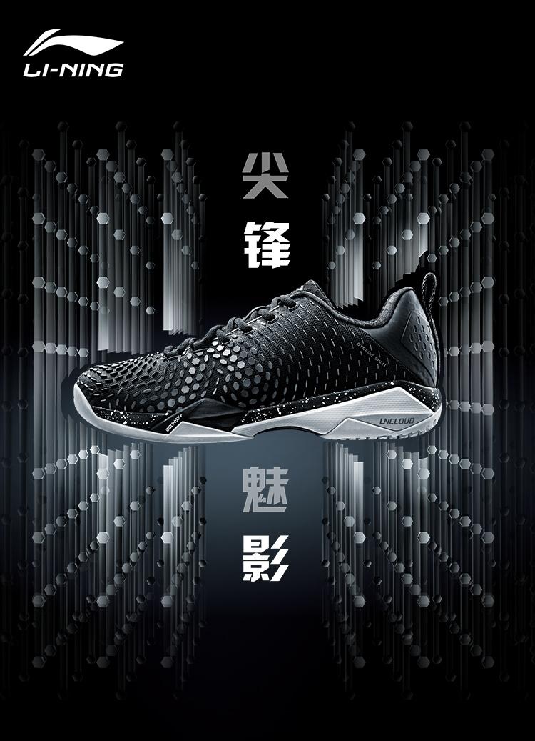 Li-Ning 2018 Feng Ying PRO 2.0 Professional Badminton Shoes