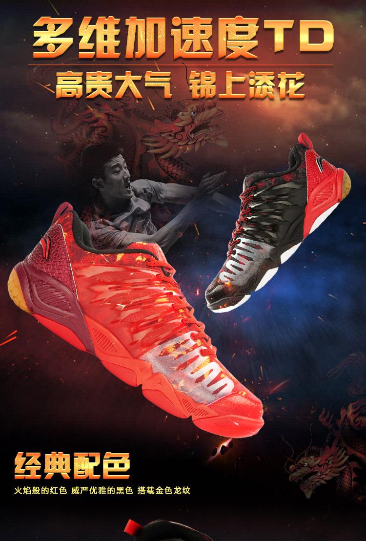 Li-Ning Multi-Accelerate TD Mens Badminton Training Shoes