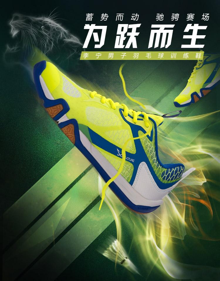 Li-Ning Men's Xtructure Soft Badminton Training Shoes | Lining 2017 Winter Release