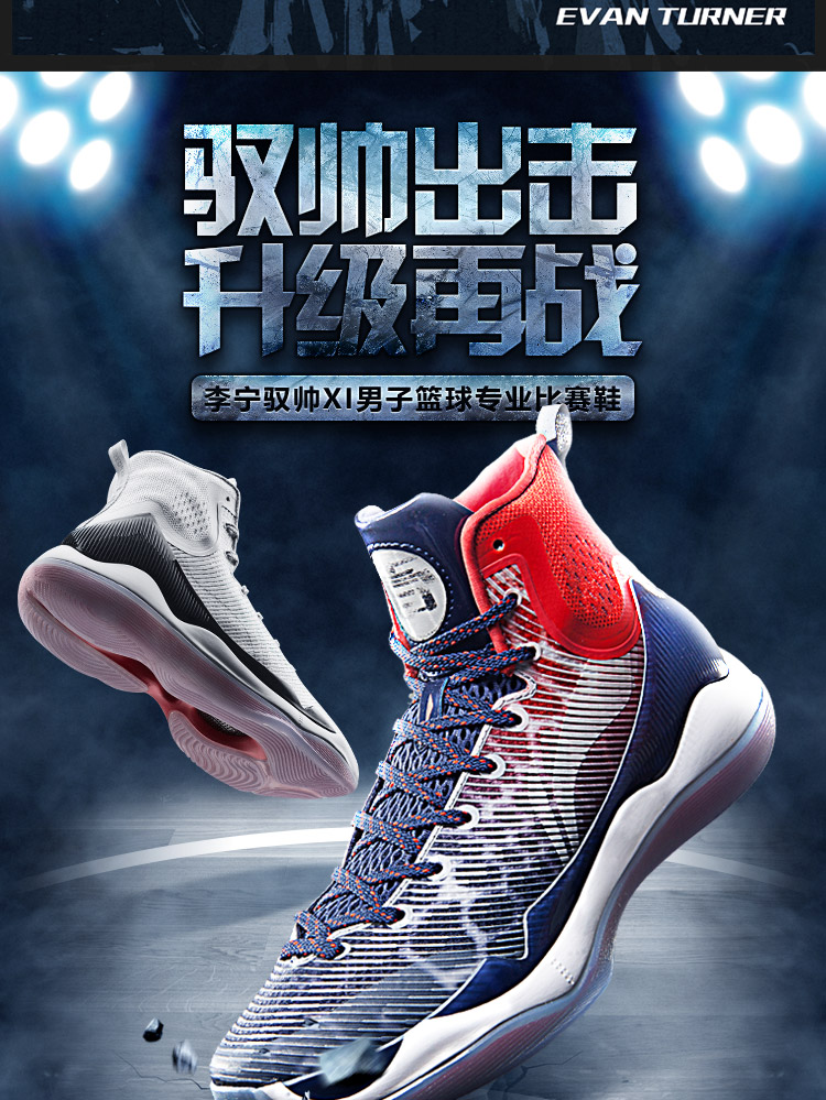 Li-Ning Yu Shuai XI 2017 Turner China Tour Men's Sock Liner | Lining Professional Basketball Slip on Sneakers