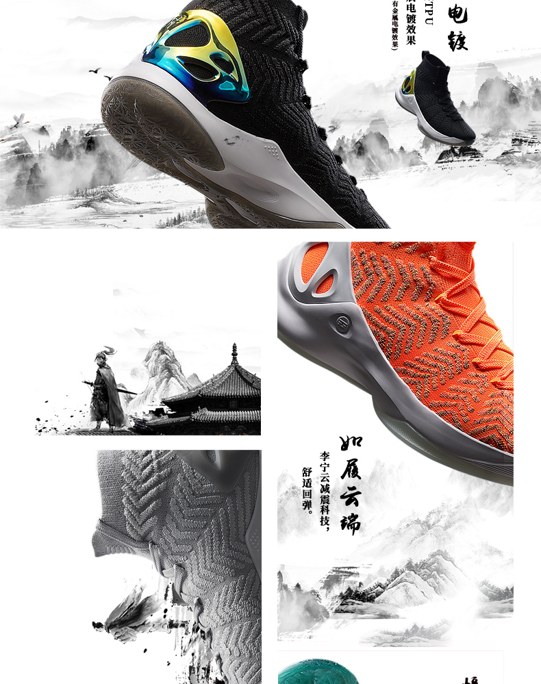 "Li-Ning Counterflow ""Xuan Yuan"" Chinese Style Shoes | Lining 2018 Basketball Men's High Sock Liner"
