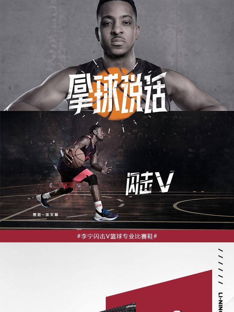 Li-Ning Speed V 2018 Men's Jawun Evans Cushion Running Shoes