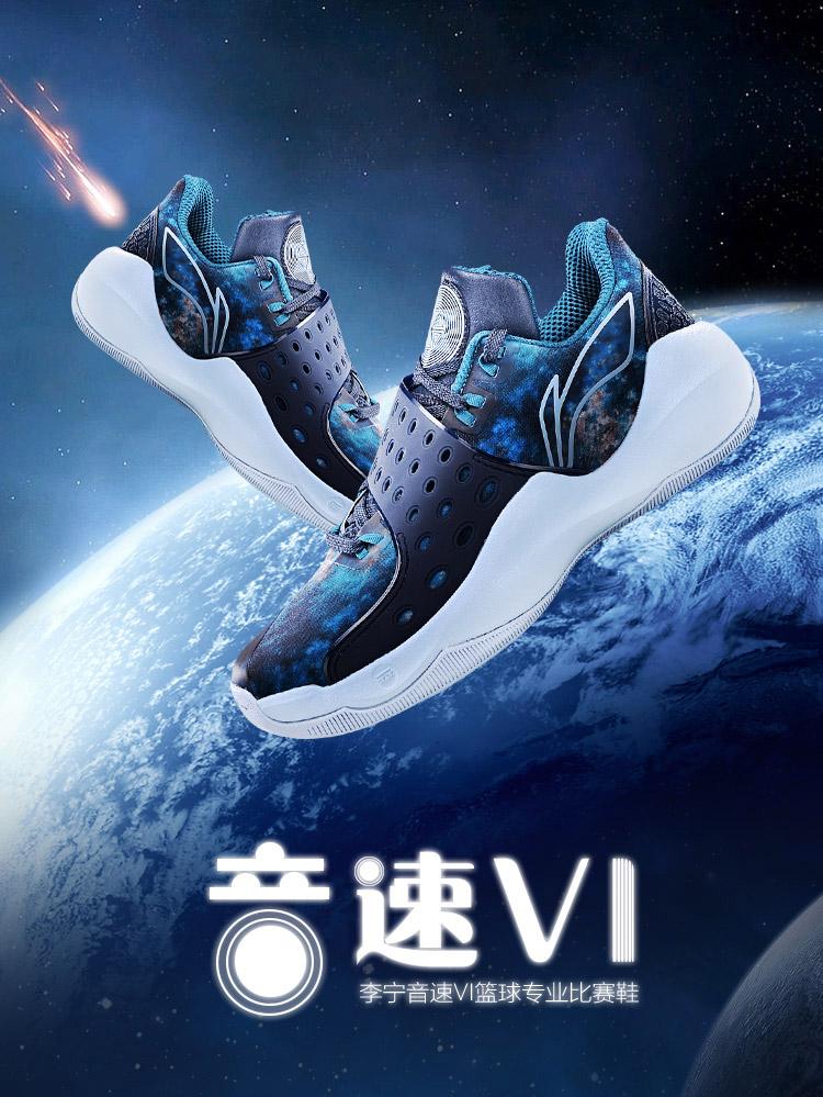 Li-Ning 2018 Sonic VI Men's Lining Cloud Velcro Basketball Shoes