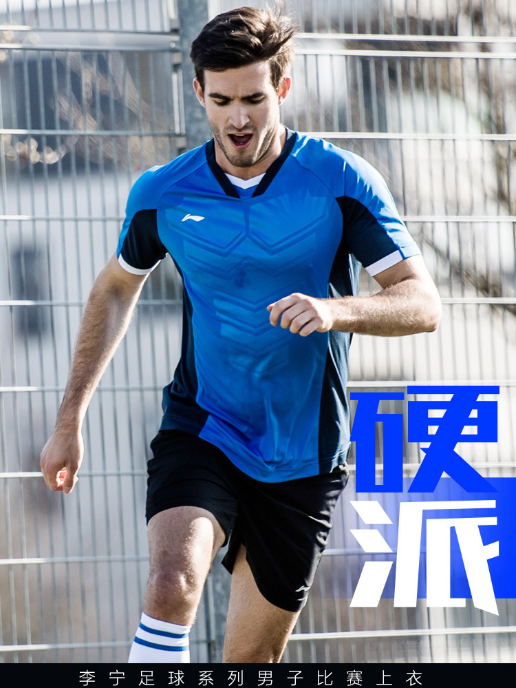 Li-Ning 2018 Men's AT DRY Game Football Jersey