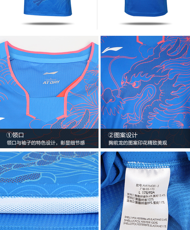 Li-Ning 2017 National Table Tennis tee shirts & Shorts