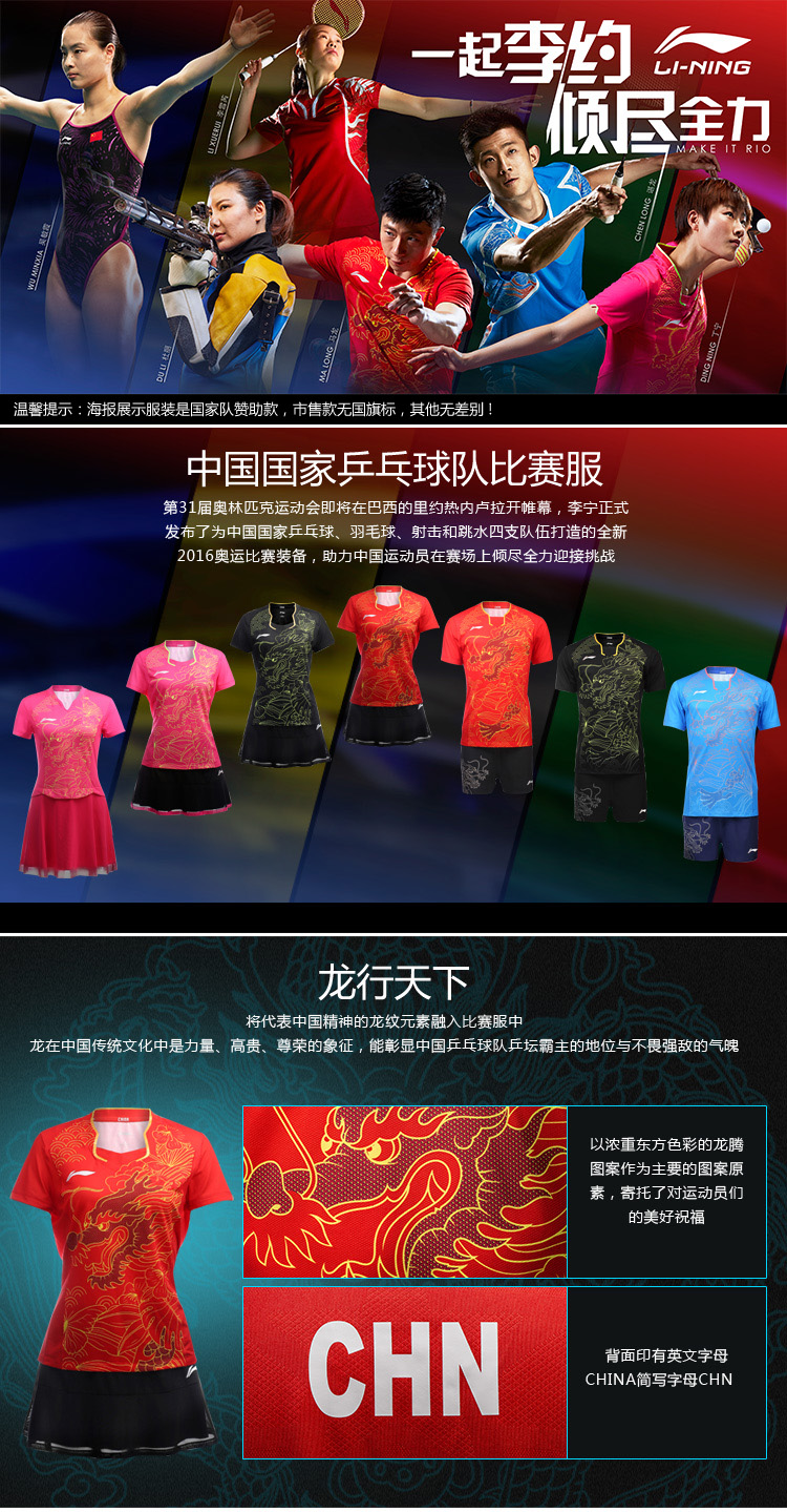 Li-Ning Rio 2016 Olympics China Table Tennis (Ping Pong) Team Womens Skirts