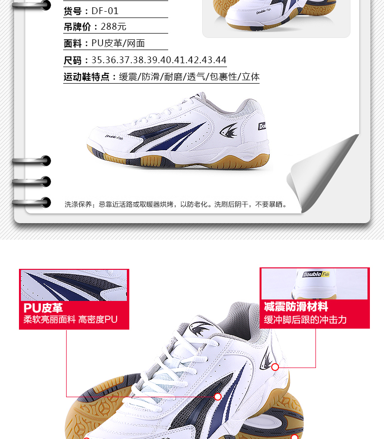 Double Fish Mens & Womens Professional Pingpong & Table Tennis Shoes - White